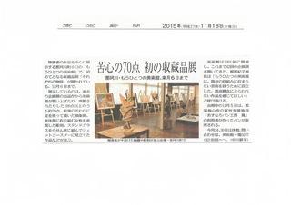 15.11.18東京新聞jpg.jpg