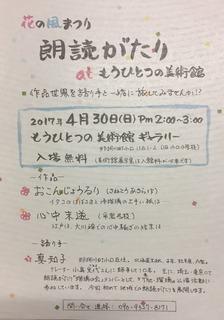 17朗読.jpg