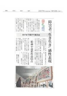 17Viewing東京新聞.jpg