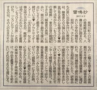 17_9_5雷鳴抄.jpg