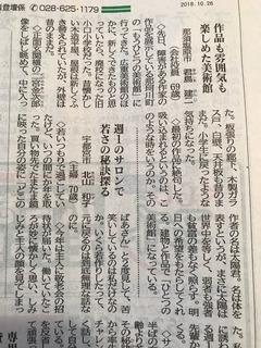 18.10.26下野.jpg