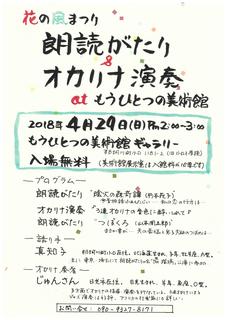18朗読&オカ.jpg