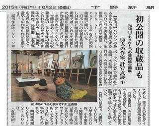20151002下野新聞.jpg