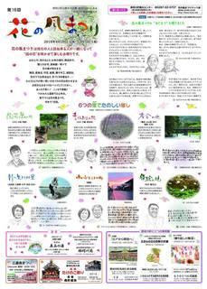 2018_hanakaze1.jpg