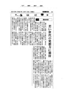 下野廃校利用4.jpg