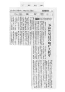 下野論説2016.7.20.jpg