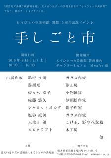 手しごと市2016.jpg