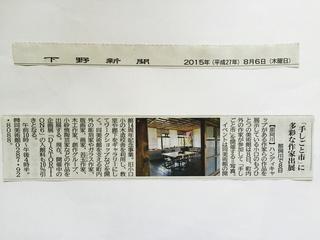 手しごと市下野8.6.jpg