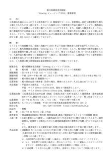 県修18Viewing展企画要項_9_22.jpg