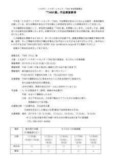 TAM〔タム〕展 募集要項_ページ_1.jpg