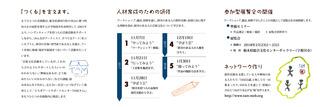 TAMパンフレット(内).jpg