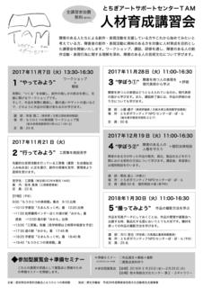 TAM募集要項(表).jpg