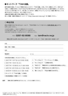 TAM応募用紙(裏).jpg