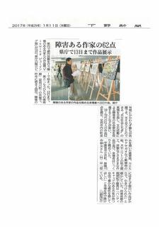 Viewing下野.jpg