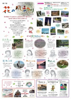hanakaze2019-omote.jpg